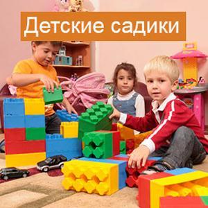 Детские сады Восхода