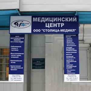 Медицинские центры Восхода